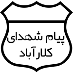 لوگو تیم پیام شهدای کلار آباد