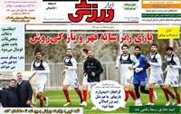 روزنامه ابرار ورزشی پنجشنبه 24 آبان 1397