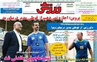 روزنامه ابرار ورزشی دوشنبه 28 مرداد 1398