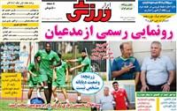 روزنامه ابرار ورزشی پنجشنبه 31 مرداد 1398