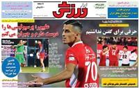 روزنامه ابرار ورزشی دوشنبه 22 مهر 1398