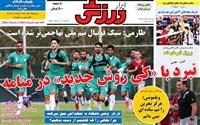 روزنامه ابرار ورزشی ﺳﻪشنبه 23 مهر 1398