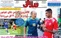 روزنامه ابرار ورزشی چهارشنبه 1 آبان 1398