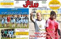 روزنامه ابرار ورزشی ﺳﻪشنبه 21 آبان 1398