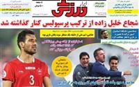 روزنامه ابرار ورزشی چهارشنبه 29 آبان 1398