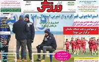 روزنامه ابرار ورزشی پنجشنبه 30 آبان 1398