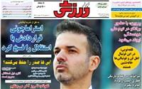 روزنامه ابرار ورزشی دوشنبه 18 آذر 1398