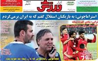 روزنامه ابرار ورزشی پنجشنبه 21 آذر 1398