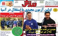 روزنامه ابرار ورزشی شنبه 5 بهمن 1398