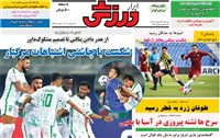 روزنامه ابرار ورزشی ﺳﻪشنبه 29 بهمن 1398