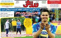 روزنامه ابرار ورزشی ﺳﻪشنبه 13 خرداد 1399