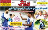 روزنامه ابرار ورزشی پنجشنبه 23 مرداد 1399