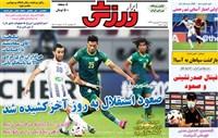 روزنامه ابرار ورزشی دوشنبه 31 شهریور 1399