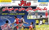 روزنامه ابرار ورزشی ﺳﻪشنبه 1 مهر 1399