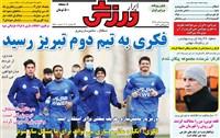 روزنامه ابرار ورزشی چهارشنبه 5 آذر 1399