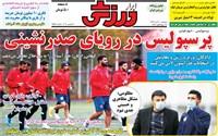 روزنامه ابرار ورزشی دوشنبه 10 آذر 1399