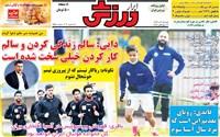 روزنامه ابرار ورزشی شنبه 15 آذر 1399