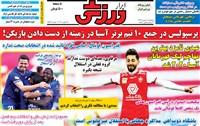 روزنامه ابرار ورزشی پنجشنبه 2 بهمن 1399