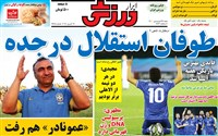 روزنامه ابرار ورزشی شنبه 28 فروردین 1400