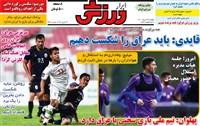 روزنامه ابرار ورزشی یکشنبه 23 خرداد 1400