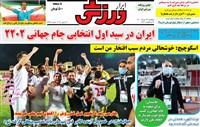 روزنامه ابرار ورزشی پنجشنبه 27 خرداد 1400