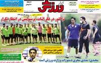 روزنامه ابرار ورزشی یکشنبه 30 خرداد 1400