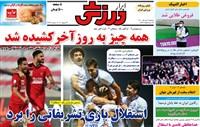 روزنامه ابرار ورزشی دوشنبه 4 مرداد 1400
