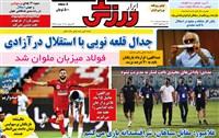 روزنامه ابرار ورزشی ﺳﻪشنبه 5 مرداد 1400