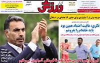روزنامه ابرار ورزشی ﺳﻪشنبه 30 شهریور 1400