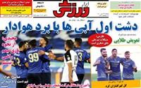 روزنامه ابرار ورزشی پنجشنبه 29 مهر 1400