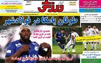 روزنامه ابرار ورزشی ﺳﻪشنبه 4 آبان 1400