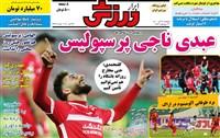 روزنامه ابرار ورزشی پنجشنبه 6 آبان 1400