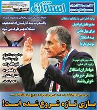 روزنامه استقلال پنجشنبه 27 دی 1397