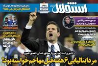 روزنامه استقلال دوشنبه 22 مهر 1398