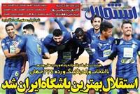 روزنامه استقلال ﺳﻪشنبه 21 آبان 1398