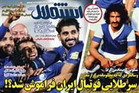روزنامه استقلال چهارشنبه 29 آبان 1398