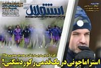 روزنامه استقلال پنجشنبه 30 آبان 1398