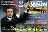 روزنامه استقلال دوشنبه 18 آذر 1398