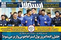 روزنامه استقلال پنجشنبه 21 آذر 1398