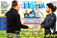 روزنامه استقلال شنبه 5 بهمن 1398