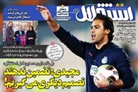 روزنامه استقلال چهارشنبه 7 خرداد 1399