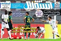 روزنامه استقلال ﺳﻪشنبه 1 مهر 1399