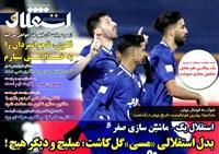 روزنامه استقلال پنجشنبه 6 آذر 1399