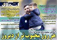 روزنامه استقلال پنجشنبه 13 آذر 1399