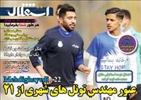 روزنامه استقلال شنبه 15 آذر 1399