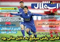 روزنامه استقلال شنبه 27 دی 1399