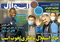 روزنامه استقلال پنجشنبه 2 بهمن 1399