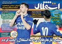 روزنامه استقلال یکشنبه 23 خرداد 1400