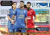روزنامه استقلال یکشنبه 30 خرداد 1400