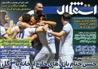 روزنامه استقلال دوشنبه 4 مرداد 1400